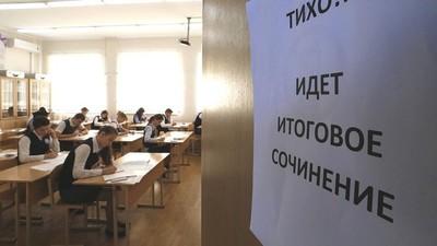 Методические рекомендации по подготовке и проведению итогового сочинения от ФИПИ и Рособрнадзора