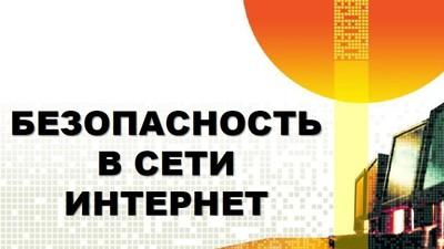 Сегодня в российских школах стартовал Единый урок по безопасности в сети Интернете