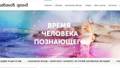 «РЫБАКОВ ФОНД» объявил о старте грантовой и стипендиальной программы для педагогов России