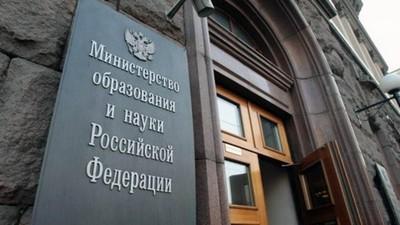 Началось общественное обсуждение проекта приказа о служебных проверках в Минобрнауки