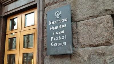 Стало известно имя нового заместителя главы Минобрнауки РФ