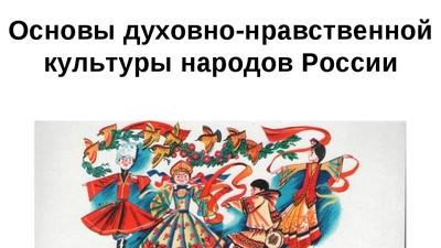 Родителей учеников одной из московских школ возмутила пропаганда православия