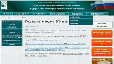 На сайте ФИПИ стартовали обсуждения новой модели ЕГЭ по литературе