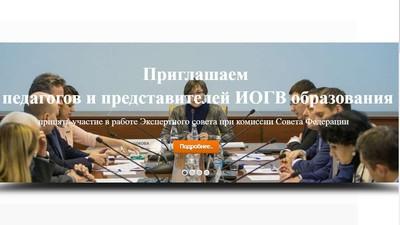 Мониторинг ФГОС будет доступен для всех педагогов РФ