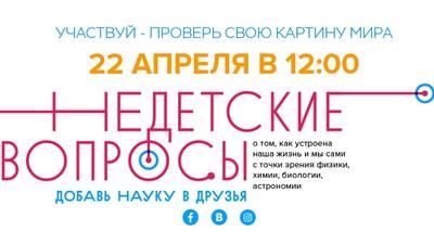 Россиян впервые проверят на научную грамотность