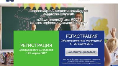 В России намерены развивать экологическое образование
