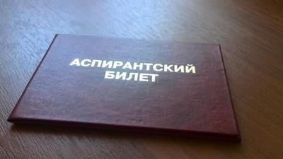 В Совфеде предложили создать в России аспирантуру по управлению интеллектуальной собственностью