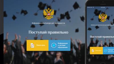 Новое мобильное приложение от МЭИ и Минобразования РФ поможет найти информацию о любом вузе России