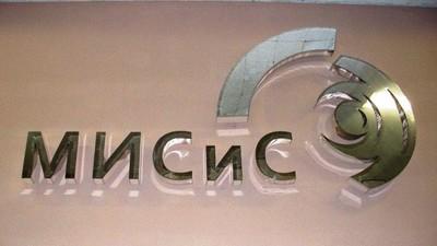 МИСиС открыл первую в России магистратуру по инжинирингу и промдизайну