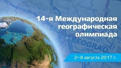 Российские школьники привезли восемь медалей с олимпиады по географии и лингвистике