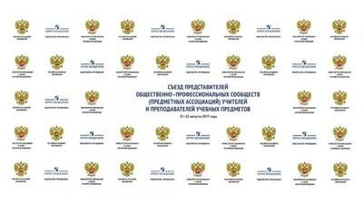 В Москве намерены создать единое пространство для обсуждения актуальных вопросов реализации ФГОС общего образования