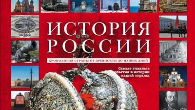 42% россиян заявили о недостаточном уровне знаний по истории своей страны