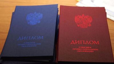 В РФ изменится порядок заполнения дипломов о высшем образовании