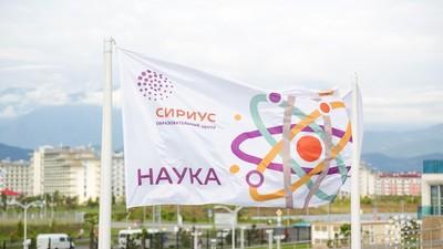 В сочинском «Сириусе» начала работу финансовая школа для получателей президентских грантов