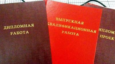 Реклама услуг по написанию дипломов скоро будет под запретом