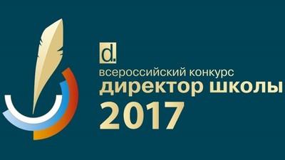 Объявлены суперфиналисты Всероссийского конкурса «Директор школы»-2017