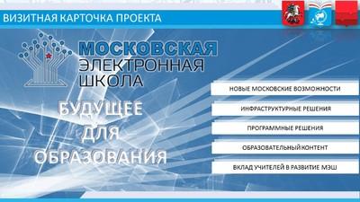 Разработчики контента «Московская электронная школа» получат гранты