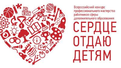 Педагог из Оренбурга стала абсолютным победителем на Всероссийском конкурсе «Сердце отдаю детям»