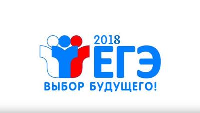 Рособрнадзор разработал плакаты к ЕГЭ-2018