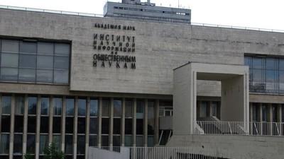 В РАН предложили ликвидировать Институт научной информации по общественным наукам