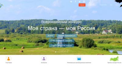 Начался очередной молодёжный конкурс «Моя страна – моя Россия»