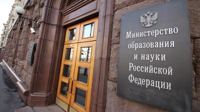 Минобрнауки РФ выделит гранты на проекты, касающиеся инноваций в образовании