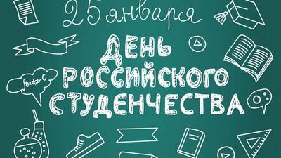 В РФ отмечают День российского студенчества
