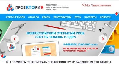 Минобрнауки РФ запускает для старшеклассников уроки по профессиональной навигации