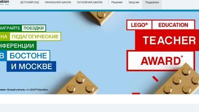 Победителей конкурса LEGO Education пригласят на симпозиум в США