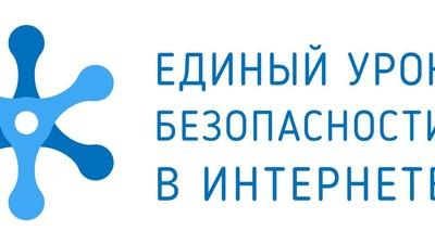 Единый урок по безопасности в сети Интернет прошёл в четвертьфинал конкурса ООН