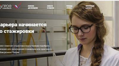 В ОНФ представили всероссийскую базу по проекту «Профстажировки»