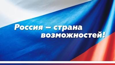 Платформа «Россия - страна возможностей» — шанс на образование в российских вузах-лидерах