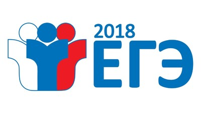 Сегодня начался досрочный этап ЕГЭ-2018