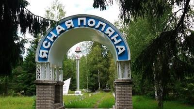 Центр поддержки одарённых детей откроют в Ясной Поляне