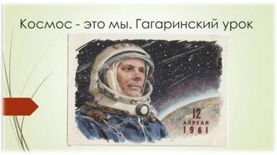 Школы и детсады России отметят День космонавтики Гагаринским уроком