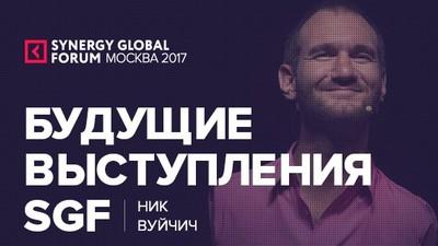 27-28 ноября в Москве в СК Олимпийский пройдет самое масштабное бизнес-событие года - Synergy Global Forum 2017!