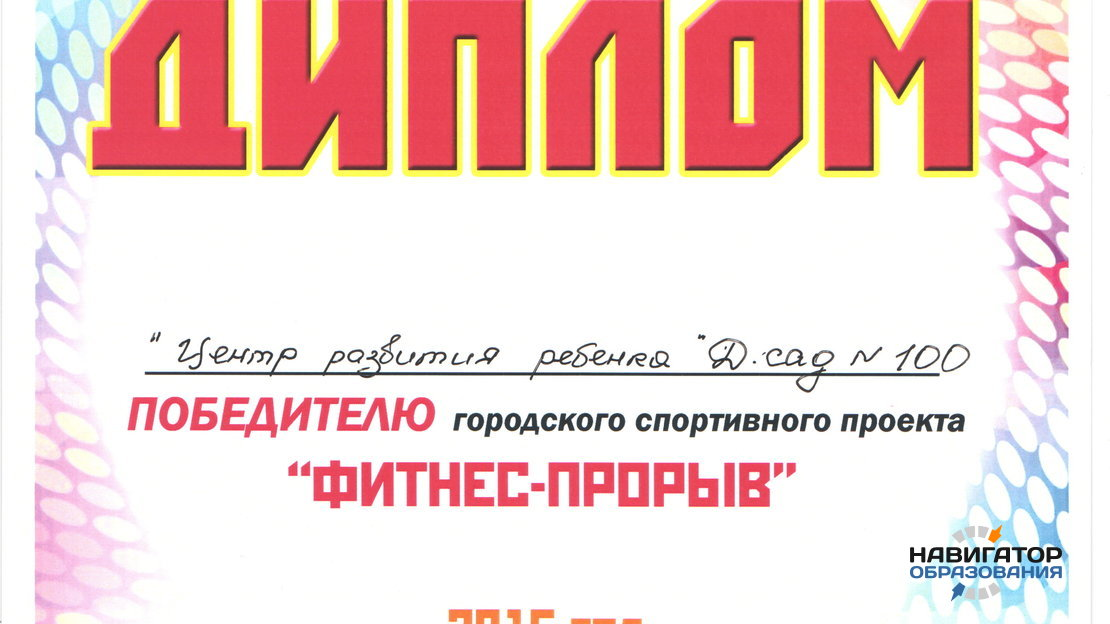 """26/03/2015 г. Финал """"Фитнес прорыв - 2015"""""""