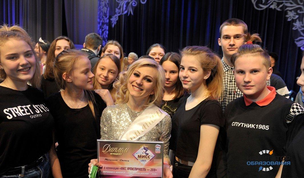 Обладательницей титула «Мисс Артистичность Новая Москва – 2018» стала педагог школы №2065
