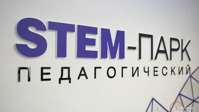 Первый «Педагогический STEM парк» открылся 7 февраля в Московском городском педагогическом университете (МГПУ) в Москве.