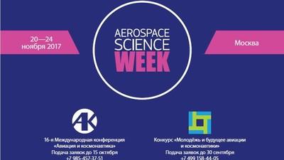 Aerospace Science Week: вектор развития авиакосмической отрасли