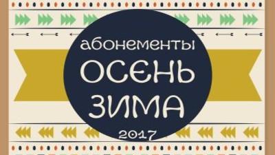 Предложение сезона «Осень-Зима 2017-2018»