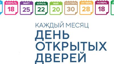 18 февраля 2018 года День открытых дверей и праздник Масленицы НИУ МГСУ