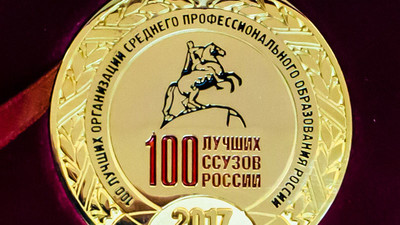 100 ЛУЧШИХ ССУЗОВ РОССИИ - 2017»