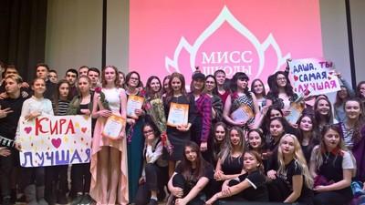 В школе №1392 выбрали «Мисс школы 2018»