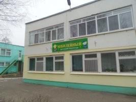 Детский сад № 150 Юбилейный