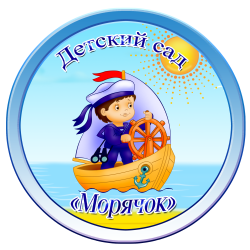 Детский сад Морячок