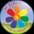 """Детский сад №100 """"Цветик-семицветик"""""""