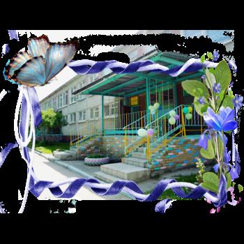 Детский сад № 528