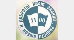 Дошкольный корпус № 2 (ул.Академика Челомея, 10А)