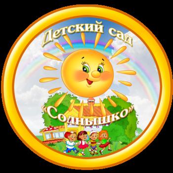 Детский сад № 6 Солнышко МДОУ